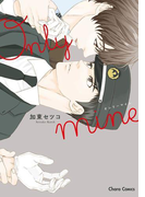 【6-10セット】Only mine(Chara comics)