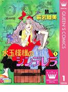 【全1-4セット】水玉模様のシンデレラ(クイーンズコミックスDIGITAL)