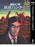 【全1-3セット】妖怪ハンター(ヤングジャンプコミックスDIGITAL)