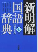 新明解国語辞典 第7版 特装青版