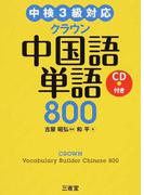 クラウン中国語単語800