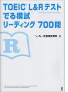 TOEICL&Rテスト 出る模試 リーディング700問