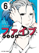 【6-10セット】ファイブ(アクションコミックス)