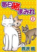【全1-2セット】毎日猫まみれ(ペット宣言)