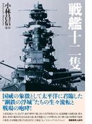 戦艦十二隻