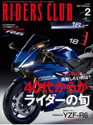 RIDERS CLUB No.514 2017年2月号