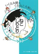 いくえみ綾&くるねこ大和のねこしりとり(書籍扱いコミックス)
