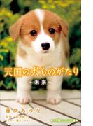 小学館ジュニア文庫 天国の犬ものがたり~未来~(小学館ジュニア文庫)