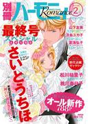 別冊ハーモニィRomance2017年2月号(ハーモニィコミックス)