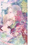 金緑の神子と神殺しの王 (2)(リンクスロマンス)