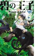【期間限定価格】碧の王子 Prince of Silva 【イラスト付】(SHY NOVELS(シャイノベルズ))