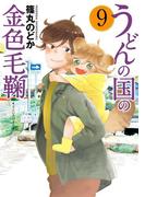 うどんの国の金色毛鞠 9巻(バンチコミックス)