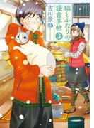 猫とふたりの鎌倉手帖 3巻(バンチコミックス)