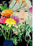 鶯谷ワールドエンド 1巻(バンチコミックス)