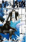 【期間限定価格】青の誘惑 Prince of Silva 【イラスト付】(SHY NOVELS(シャイノベルズ))