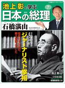 池上彰と学ぶ日本の総理 第7号 石橋湛山(小学館ウィークリーブック)