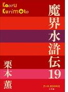P+D BOOKS 魔界水滸伝 19(P+D BOOKS)