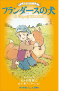 小学館ジュニア文庫 世界名作シリーズ フランダースの犬(小学館ジュニア文庫)