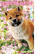 小学館ジュニア文庫 天国の犬ものがたり~ずっと一緒~(小学館ジュニア文庫)