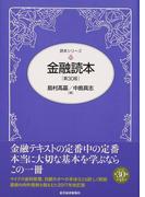 金融読本 第30版 (読本シリーズ)