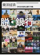 東洋経済INNOVATIVE ニッポンの中心で革新を叫ぶ OKB大垣共立銀行特集 脱・銀行