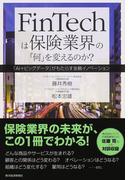 FinTechは保険業界の「何」を変えるのか? 「AI+ビッグデータ」がもたらす金融イノベーション