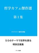 【オンデマンドブック】哲学カフェ傑作選 第1集 ー50のテーマで世界を探る明快定義集ー