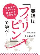 【オンデマンドブック】英語は「フィリピン」で学べ! 短期集中・マンツーマン・格安の語学留学