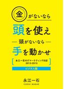 【オンデマンドブック】金がないなら頭を使え 頭がないなら手を動かせ: 永江一石のITマーケティング日記2013-2015 ビジネス編