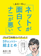【オンデマンドブック】永江一石のネットが面白くてナニが悪い!!: ブログ3年間でバズった59エントリー総まとめ