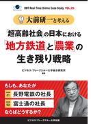 """【オンデマンドブック】大前研一と考える""""「超高齢社会」の日本における「地方鉄道」と「農業」の生き残り戦略""""【大前研一のケーススタディVol.26】 (ビジネス・ブレークスルー大学出版(NextPublishing))"""