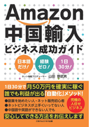 【オンデマンドブック】Amazon中国輸入ビジネス成功ガイド