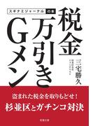 【オンデマンドブック】税金万引きGメン