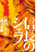【全1-19セット】信長のシェフ(芳文社コミックス)