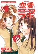 【全1-12セット】恋愛ラボ(まんがタイムスペシャル/まんがタイムコミックス)