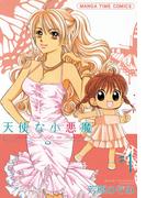 【全1-8セット】天使な小悪魔(まんがタイムコミックス)