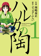 【全1-3セット】ハルカの陶(芳文社コミックス)