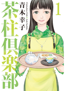 【1-5セット】茶柱倶楽部(週刊漫画TIMES)