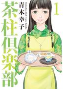 【全1-8セット】茶柱倶楽部(週刊漫画TIMES)