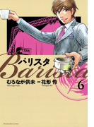 【6-10セット】バリスタ(芳文社コミックス)