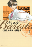 【全1-10セット】バリスタ(芳文社コミックス)