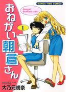 【1-5セット】おねがい朝倉さん(まんがタイムコミックス)