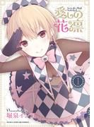 【全1-3セット】愛しの花凛(まんがタイムKRコミックス)