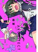 【全1-2セット】スクール・アーキテクト(まんがタイムKRコミックス)