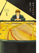 【1-5セット】ピアノのムシ(芳文社コミックス)