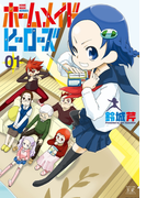 【全1-2セット】ホームメイドヒーローズ(まんがタイムKRコミックス)