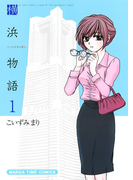 【全1-2セット】横浜物語(まんがタイムコミックス)
