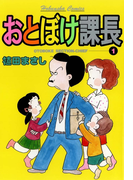 【1-5セット】おとぼけ課長(芳文社コミックス)