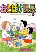 【6-10セット】おとぼけ課長(芳文社コミックス)