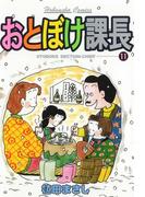 【11-15セット】おとぼけ課長(芳文社コミックス)